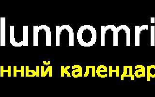 Лунный календарь для города ноябрьск на 2019 год