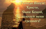 Молитва «Господи Иисусе Христе сыне божий помилуй мя грешного: текст