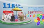 Как отдыхаем в июне 2018 года в россии: официальный производственных календарь выходных и праздничных дней