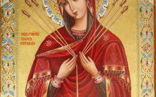 Молитва Семистрельной божьей матери «Умягчение злых сердец»