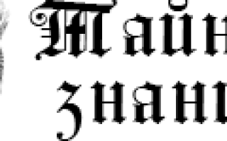 Карты таро райдера-уэйта – история и особенности колоды