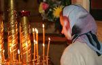 Молитва оберег от любой беды