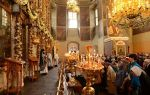 Божественная литургия: текст с пояснениями (слушать)