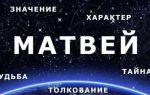 Матвей: что значит это имя, и как оно влияет на характер и судьбу человека