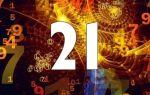 Что означает число 21 (двадцать один) в нумерологии, какое значение оно имеет