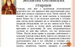 Молитва на начало дня оптинских старцев (текст в 2х вариантах)
