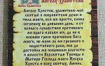 Православная молитва которая читается один раз в год