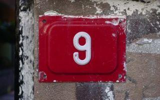 Что означает цифра 9 (девятка) в нумерологии, и какое значение она имеет