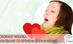 Гадание «чихалка на признание в любви» + онлайн толкование результата