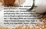 Белый заговор чтобы дети родителей почитали «на соль»