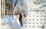 Лунный календарь на февраль 2020 года: фазы, знаки зодиака, благоприятные дни
