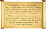Молитвы «в дорогу»: господу богу, святому николаю и святой катерине
