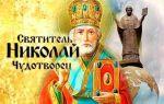 Молитва Николаю Чудотворцу об исцелении от болезни