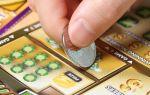 Приманите удачу: заговор на лотерейный билет
