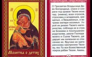Молитва пресвятой Богородице о помощи: в любви и в работе