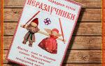 Кукла оберег неразлучники: виды, цвета, значение