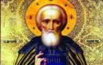 Молитва Сергею Радонежскому: о учебе