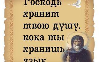 Молитва перед выходом из дома: «Отрицаюсь тебе сатана»