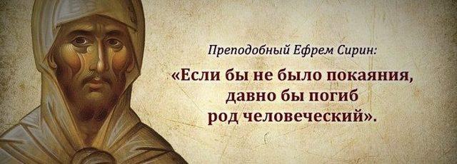 Молитва Ефрема Сирина в Великий пост