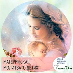Молитва о детях: материнская сильная