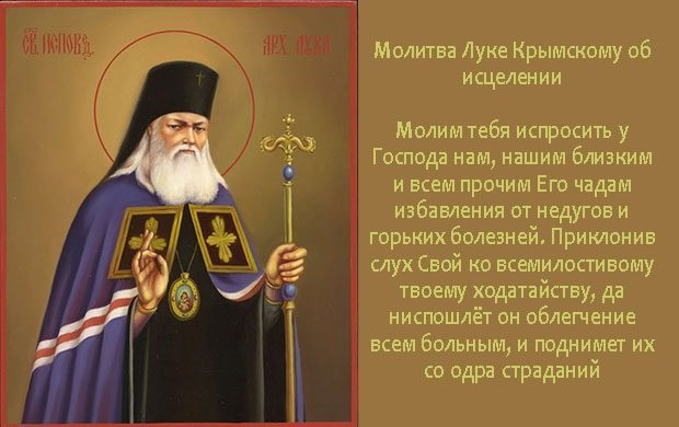 Молитва Луке Крымскому об исцелении от рака: на русском языке