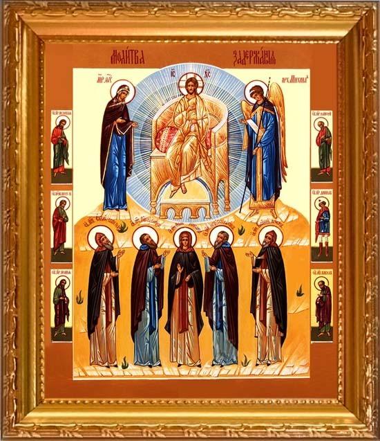 Молитва задержания: от всякого зла (Пансофия Афонского), текст