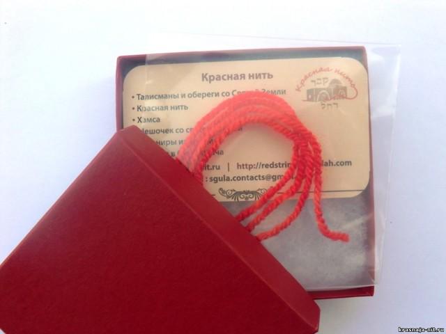 Как правильно завязать красную нить на запястье и какую молитву при этом читать