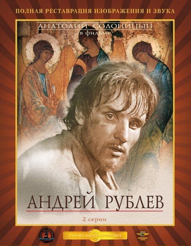 Андрей Рублёв биография: кратко