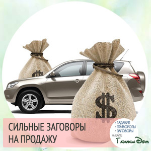Молитва на продажу машины, чтоб хорошо быстро продать