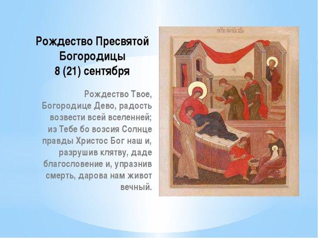 Рождество Пресвятой Богородицы 2019 года: какого числа