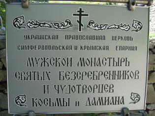Святые места Крыма исцеляющие людей: отзывы