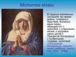 Молитва Господу Богу о помощи в тяжелой жизненной ситуации: текст