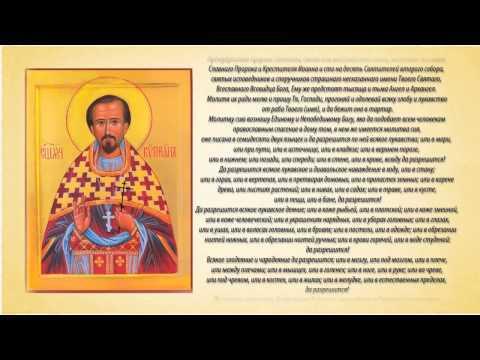 Молитва святого киприана от колдовства текст