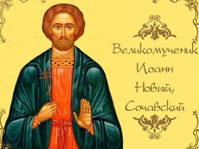 Молитва Иоанну Сочавскому на успешную торговлю на русском языке