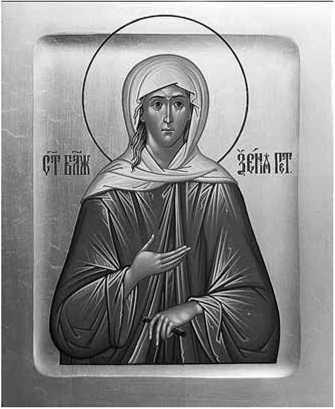 Молитвы Ксении Блаженной о помощи: читать