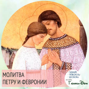 Петру и Февронии молитва: о любви и браке