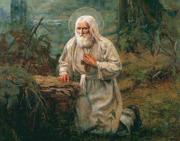 Молитва Серафиму Саровскому о помощи