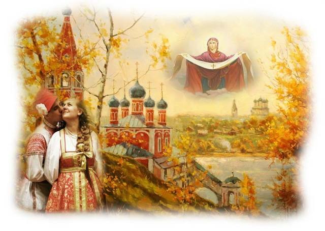 Покров Пресвятой Богородицы: история праздника