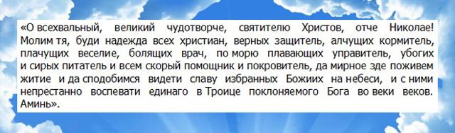 Икона Николая Чудотворца в чем помогает, где должна стоять в доме: фото