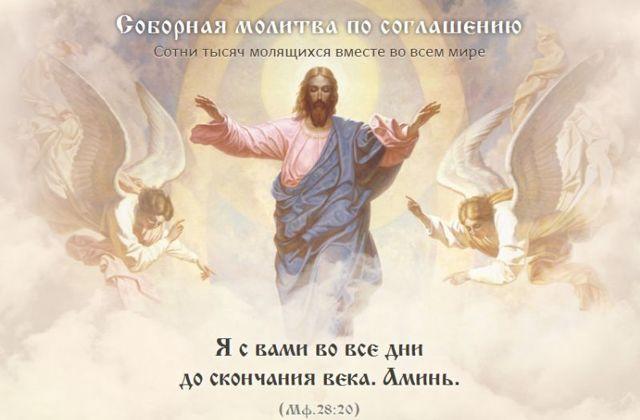 Молитва по соглашению: текст на русском, Болгар