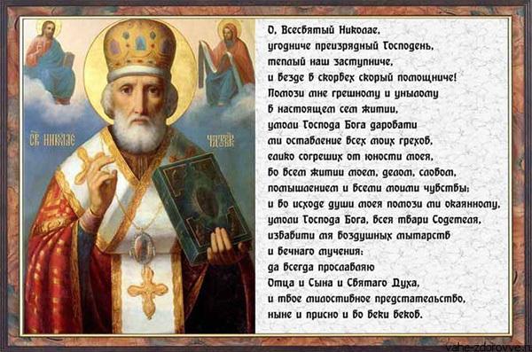 Николай Чудотворец и Николай Угодник: в чем разница