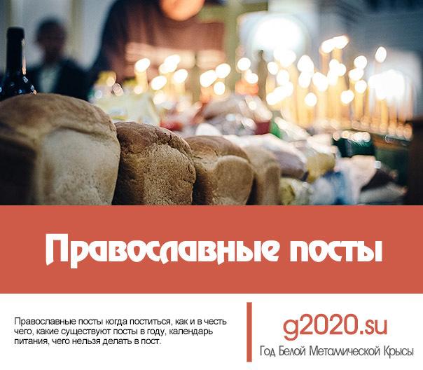 Православные посты в 2020 году: календарь (расписание)