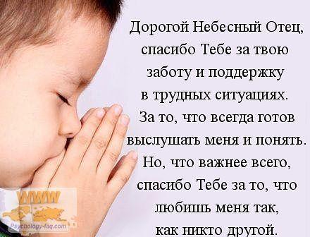 Благодарственная молитва господу богу за помощь православная