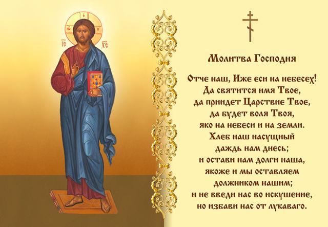 «Отче наш» молитва: текст с ударениями, на русском языке (полный текст)