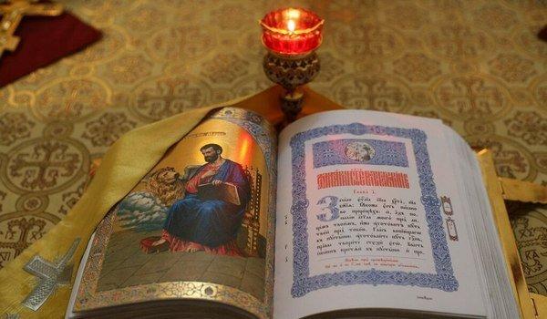 Молитва перед чтением Евангелия и после чтения Евангелия: дома