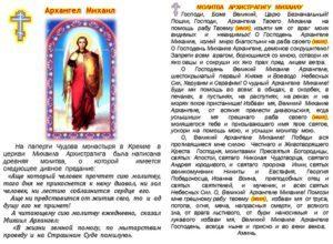 Молитва Архангелу Михаилу, написанная на паперти Чудова монастыря