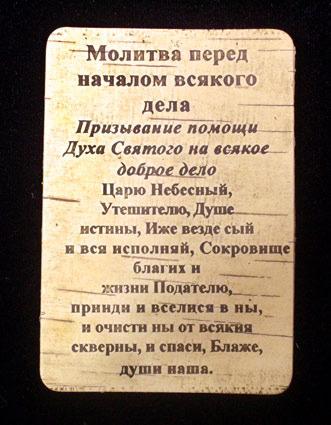 Молитва перед началом всякого дела на русском