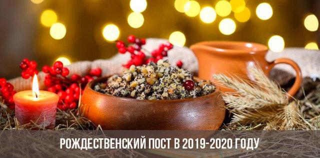 Рождественский пост 2019-2020 года: какого числа
