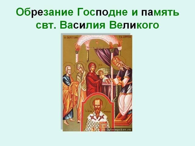 Обрезание Господне 14 января: что это за праздник