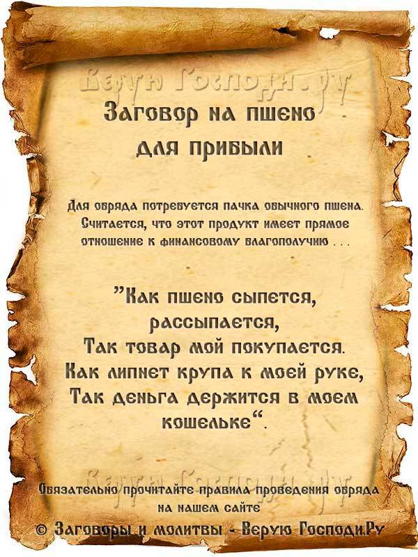 Заговор-молитва архангелу Михаилу на удачную торговлю